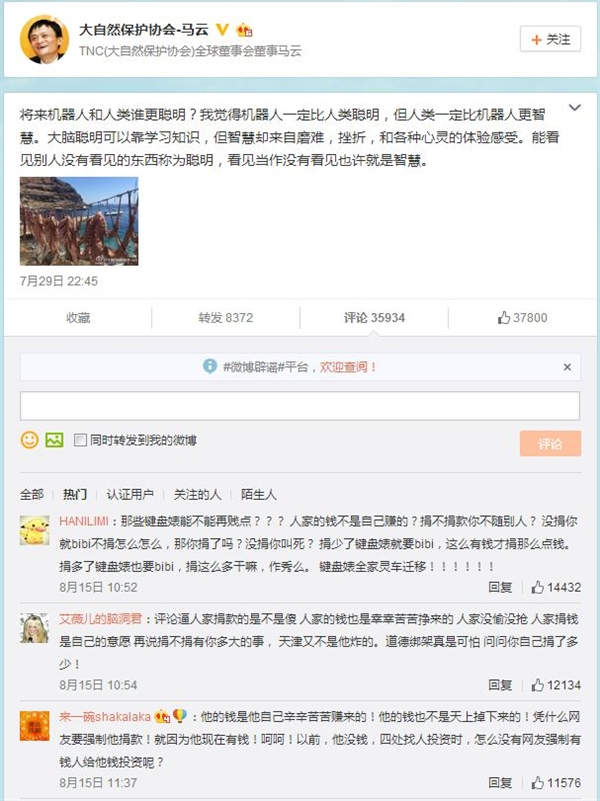 天津爆炸 中国首善马云遭网友逼捐